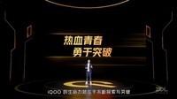 iQOO 8 Pro(12GB/256GB/全网通/5G版)发布会回顾5