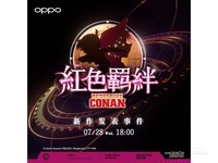 OPPO Reno6 Pro+(128GB/256GB/全网通/5G版/名侦探柯南限定版)