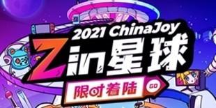 【Chinajoy】2021ChinaJoy中国国际数码互动娱乐展览会