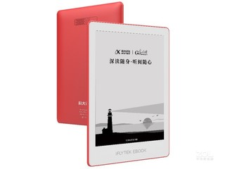 科大讯飞党建版电子书阅读器R1 pro