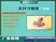 鑫海视XHS85壁挂广告机