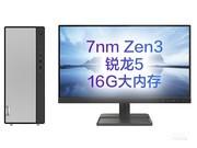 联想 天逸510 Pro 2021 锐龙版(R5 5600G/16GB/256GB+1TB/集显/21.45英寸)
