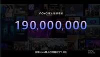 华为nova 9(8GB/128GB/全网通)发布会回顾1