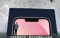 苹果iPhone 13 mini(256GB/全网通/5G版)发布会回顾7