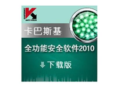 卡巴斯基 全功能安全软件2010(每年)