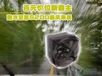 百元价位侧吹新霸主 酷冷暴风S200实测