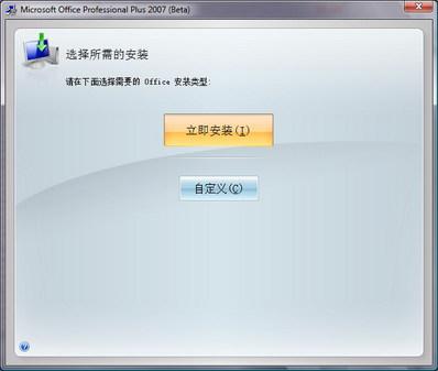 Microsoft Office 2007简体中文版截图