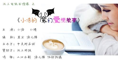 汉王电纸书情缘——小倍的魔幻爱情故事