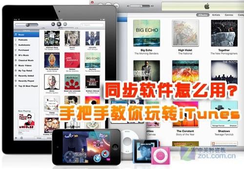 同步软件怎么用?手把手教你使用iTunes