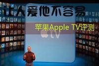 想说爱你其实不容易 苹果Apple TV评测
