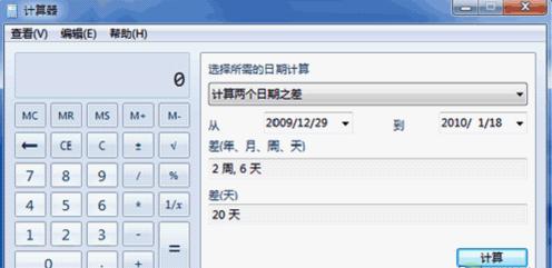 """Win7预装版自带""""日期""""帮你算准女友生日"""