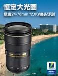 恒定大光圈 尼康24-70mm f2.8G镜头评测