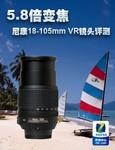 5.8倍变焦 尼康18-105mm VR镜头评测