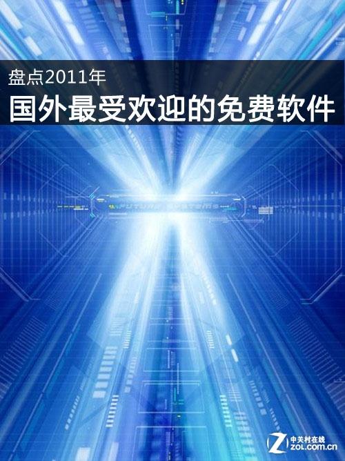 国外服务器推荐2011美国服务器ip地址年国外最受欢迎的10大免费软件