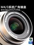 M4/3系统广角镜皇 奥林巴斯12mm/F2评测