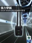 强力穿越  EDUP MS8515GS无线网卡首测