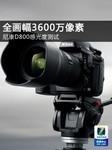 全画幅3600万像素 尼康D800感光度测试