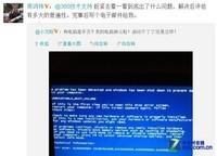 小沈阳系统蓝屏 360董事长派技术支援