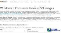 Windows 8消费者预览版暂不支持ARM平台