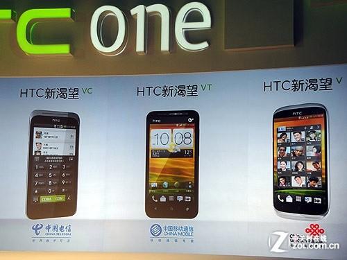 HTC新渴望系列发布