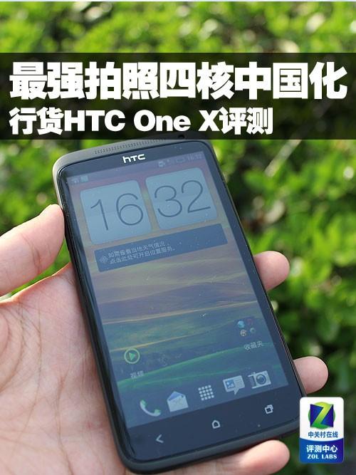 行货HTC One X评测