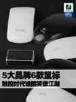 5大品牌6款鼠标 触控时代谁能笑傲江湖