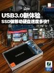 USB3新体验 SSD做移动硬盘速度多快
