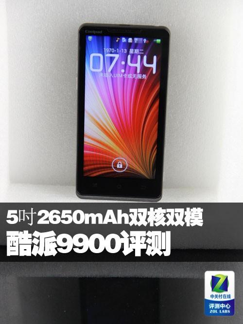 5吋2650mAh双核双模 安卓4.0酷派9900评测