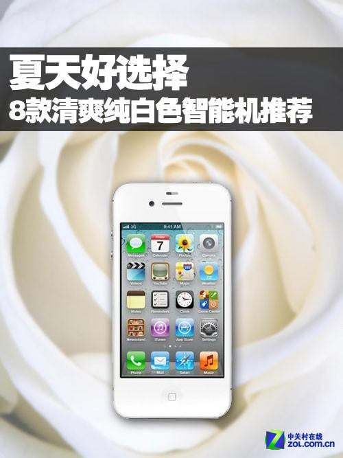 夏天好选择 8款清爽纯白色智能手机推荐