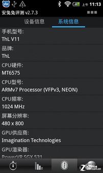 W+G双卡1GHz极高性价比 安卓ThL V11评测