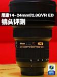 尼康AF-S Nikkor 14-24mm f/2.8G评测