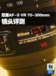 尼康AF-S VR 70-300mm IF-ED镜头评测