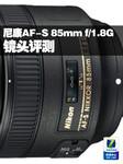 尼康AF-S NIKKOR 85mm f/1.8G镜头评测