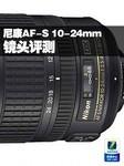 尼康AF-S 10-24mm f/3.5-4.5G镜头评测