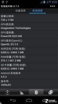 双核1.5GHz/HD屏/ICS 阿尔卡特 OT 986评测