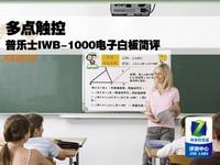 多点触控 普乐士IWB-1000电子白板简评