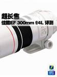 超长焦 佳能EF 300mm f/4L IS USM评测