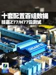十大网友十套配置百项测试实战技嘉Z77
