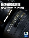 轻巧兼顾高画质 尼克尔85mm F1.8G评测