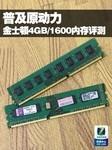 普及原动力 金士顿4GB/1600内存评测