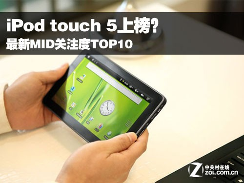 iPod touch5上榜? 最新MID关注度TOP10