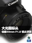 大光圈标头 佳能50mm F1.8 II镜头评测