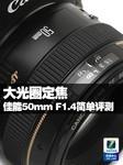 大光圈定焦 佳能50mm F1.4简单评测