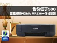 售价低于500 佳能MP236喷墨一体机首测