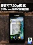 5吋720p像素 联想乐Phone K860屏幕剖析