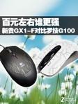 百元左右谁更强 新贵GX1-F对比罗技G100