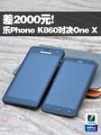 差2000! 联想乐Phone K860对决HTC One X