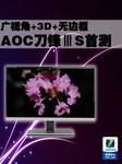 广视角+3D+无边框 AOC刀锋ⅢS液晶首测