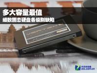 多大容量最值 细数固态硬盘各级别缺陷