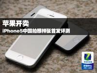 苹果开卖 iPhone5中国拍照样张首发评测